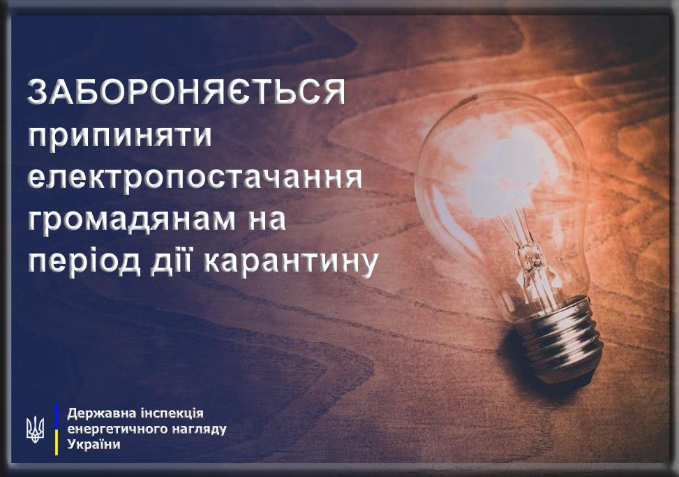 Забороняється припиняти електропостачання громадянам на період дії ...